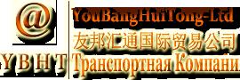 Логистика Youbang:Доставка сборных грузов из китая в россию